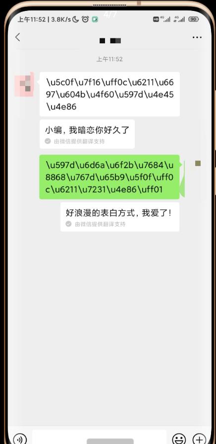 特殊聊微信方法 暗语版