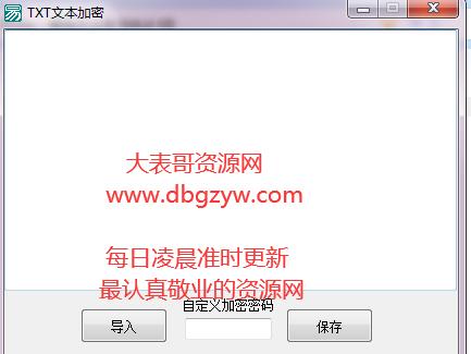 txt文本加密工具2.0