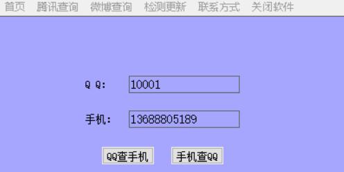 听风QQ查绑工具箱
