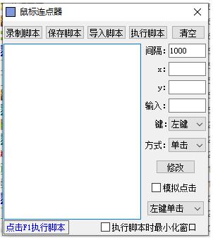 鼠标连点器工具2.0