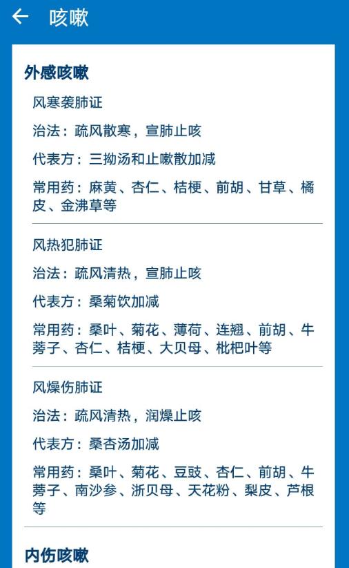 破解吧_中医辩证开方App可以查询人体内脏的中医辨证的开方,包罗心、肝胆、脾胃、肺、肾、气血津液、肢体经络_破解吧