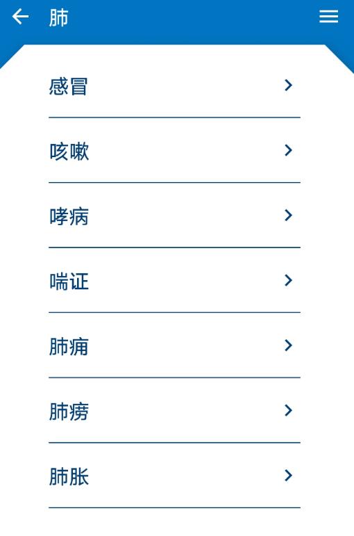 中医辩证开方App可以查询人体内脏的中医辨证的开方,包括心、肝胆、脾胃、肺、肾、气血津液、肢体经络