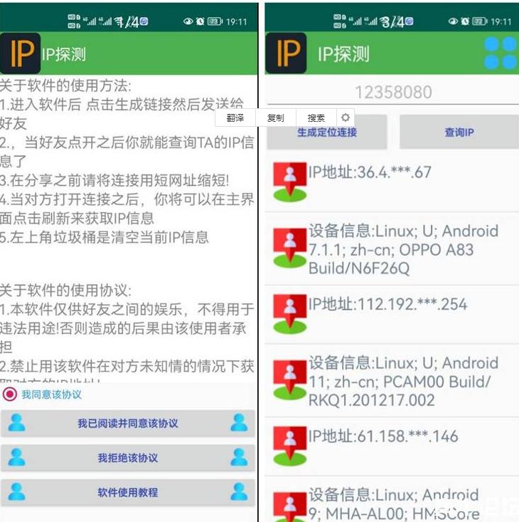 IP探测 36.0 一款探测好友位置的神器 软件名称:IP探测