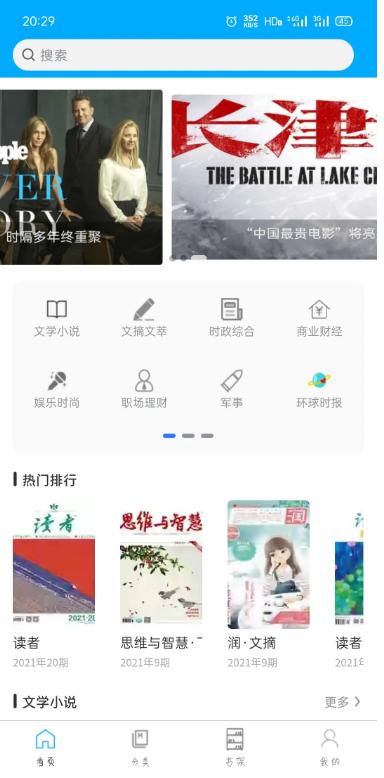 看刊宝 v1.1.4