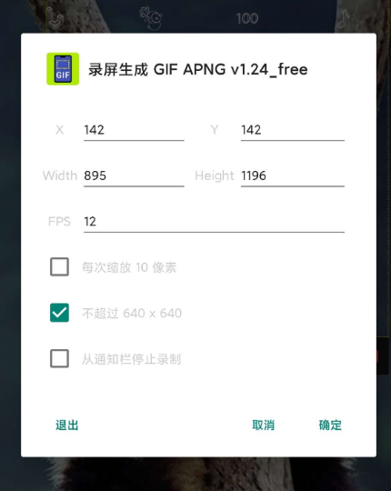 录屏生成 GIF APNG