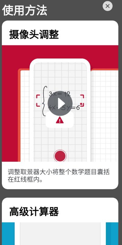 拍照数学计算器app是一款功能强大的学习工具