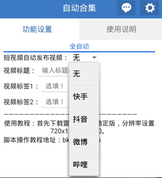 快手抖音微博等自动发布作品软件