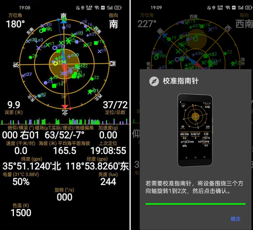 一款能够校准手机指南针的工具 GPS Status(GPS状态) v11.0.302