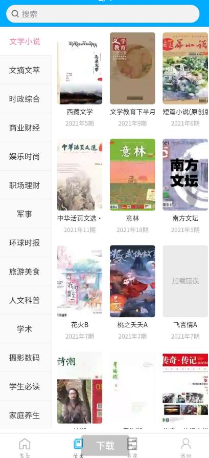 看刊宝v1.1故事会、意林、青年文摘等书籍,资源丰富,分类齐全