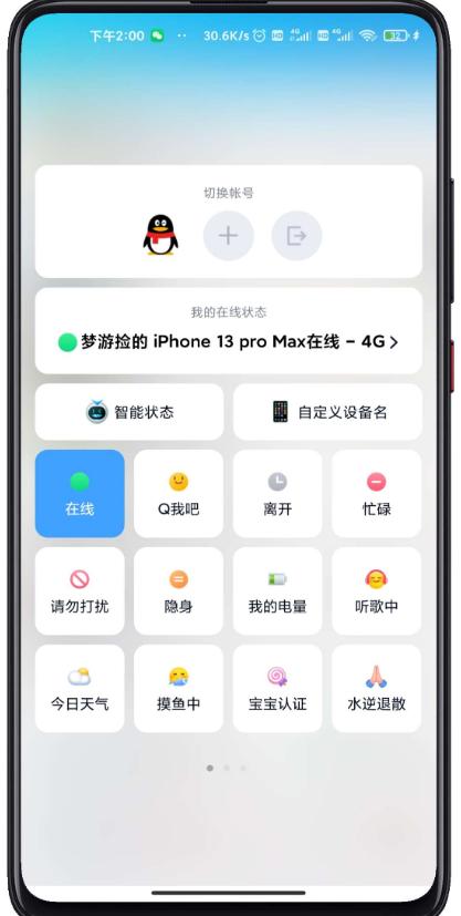 QQ自定义在线设置工具4.0 支持iPhone13全系列