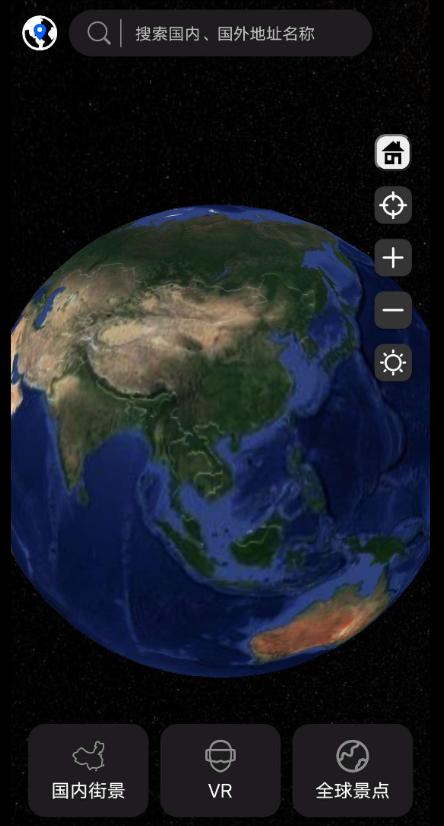 3D地球街景app是一款超级出色的手机地图让你实时了解各类不同的景区信息