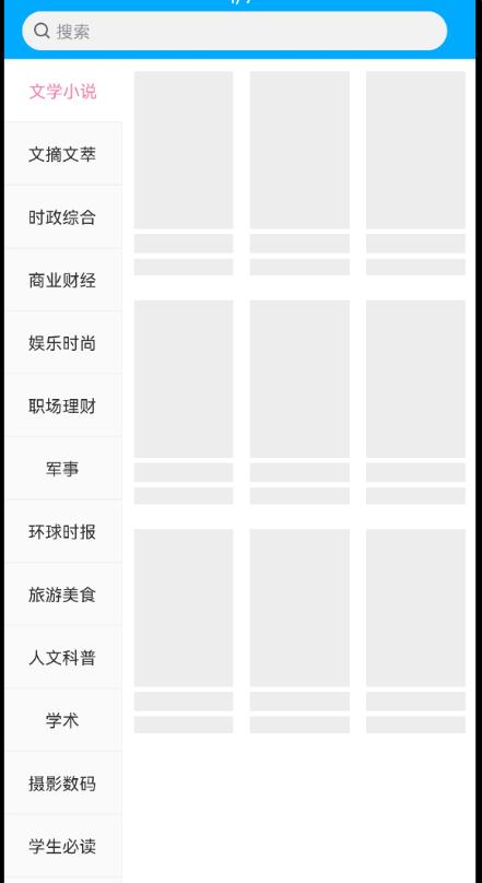 看刊宝是一款非常实用的一个掌上杂志阅读平台