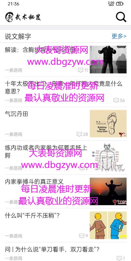 中国武术秘籍app用来学习各种功夫,了解中国功夫的作用和地位
