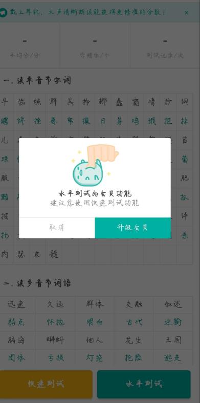 普通话学习app考普通话的福利 可以随时检测练习!!
