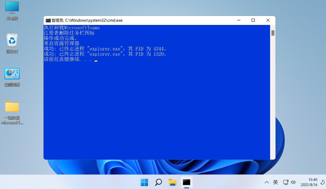 Windows11 一键删除任务栏聊天图标和卸载Microsoft Teams