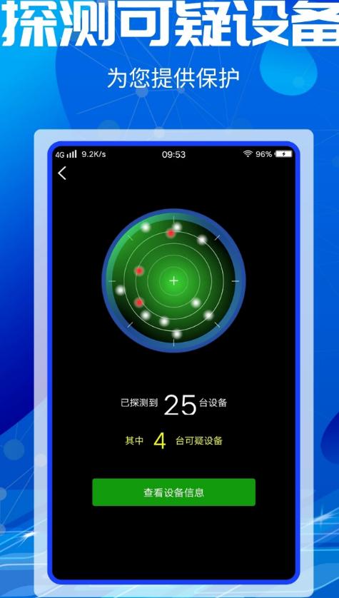 针孔摄像头探测app 怀疑酒店出差被偷拍?害怕自己的隐私泄露?