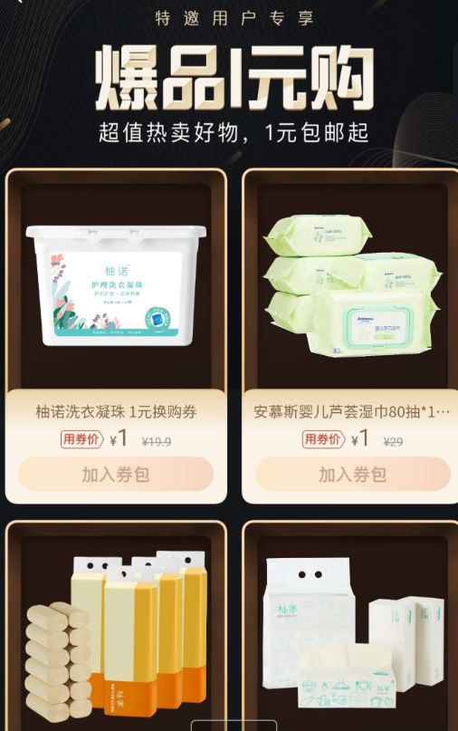 小米有品 一元购 撸实物活动