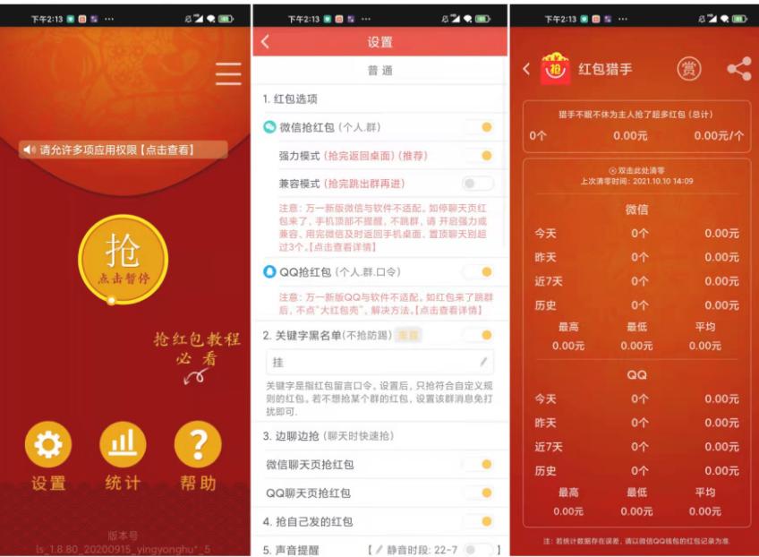 QQ微信自动抢红包脚本