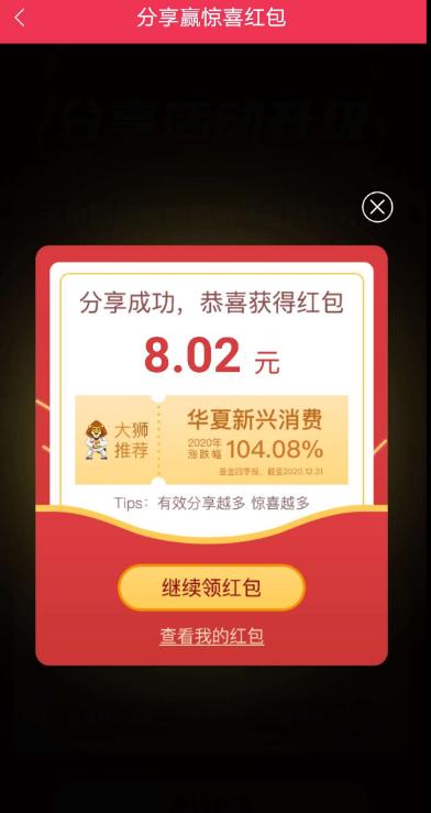 华夏基金管家app 必中8元红包