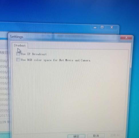 解除老师控制自己电脑教程