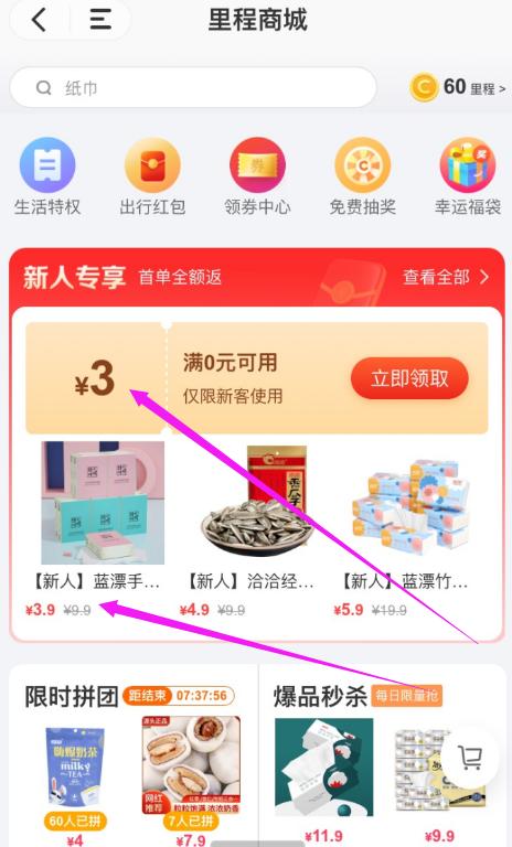 同程旅游 9毛钱买十包纸巾 无限撸