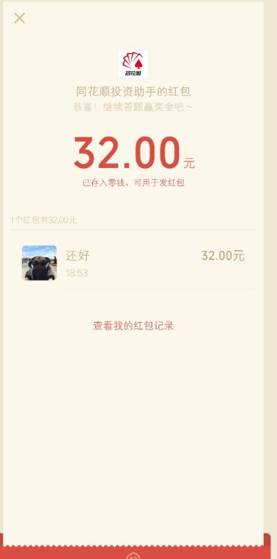 同花顺app注册领红包 亲测32块钱