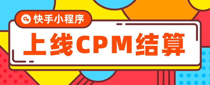 抖推猫快手小程序CPM上线啦