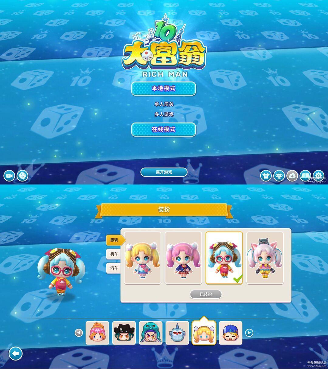 《大富翁10》9月10日更新、免安装官方中文版