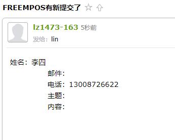 php表单提交发邮件