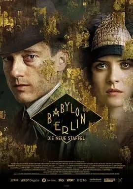 巴比伦柏林 Babylon Berlin S01-S03