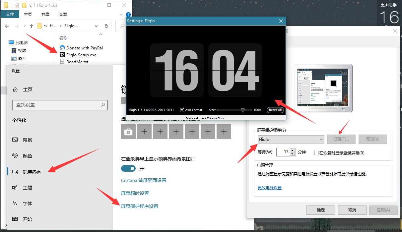 FLIQLO时钟屏幕保护程序