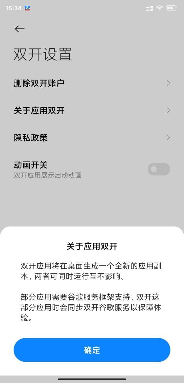 Google Play services安装失败,提示应用双开中存在有高版本的