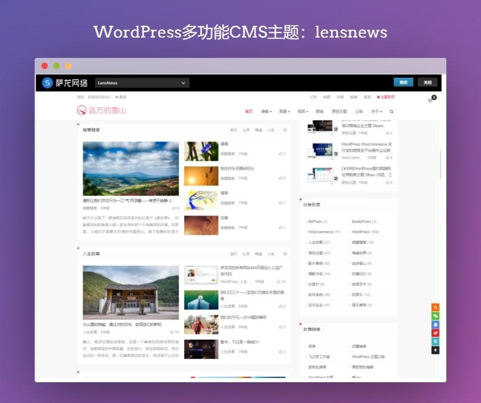 WordPress多功能CMS主题LensNews 3.0破解版下载-91xihu