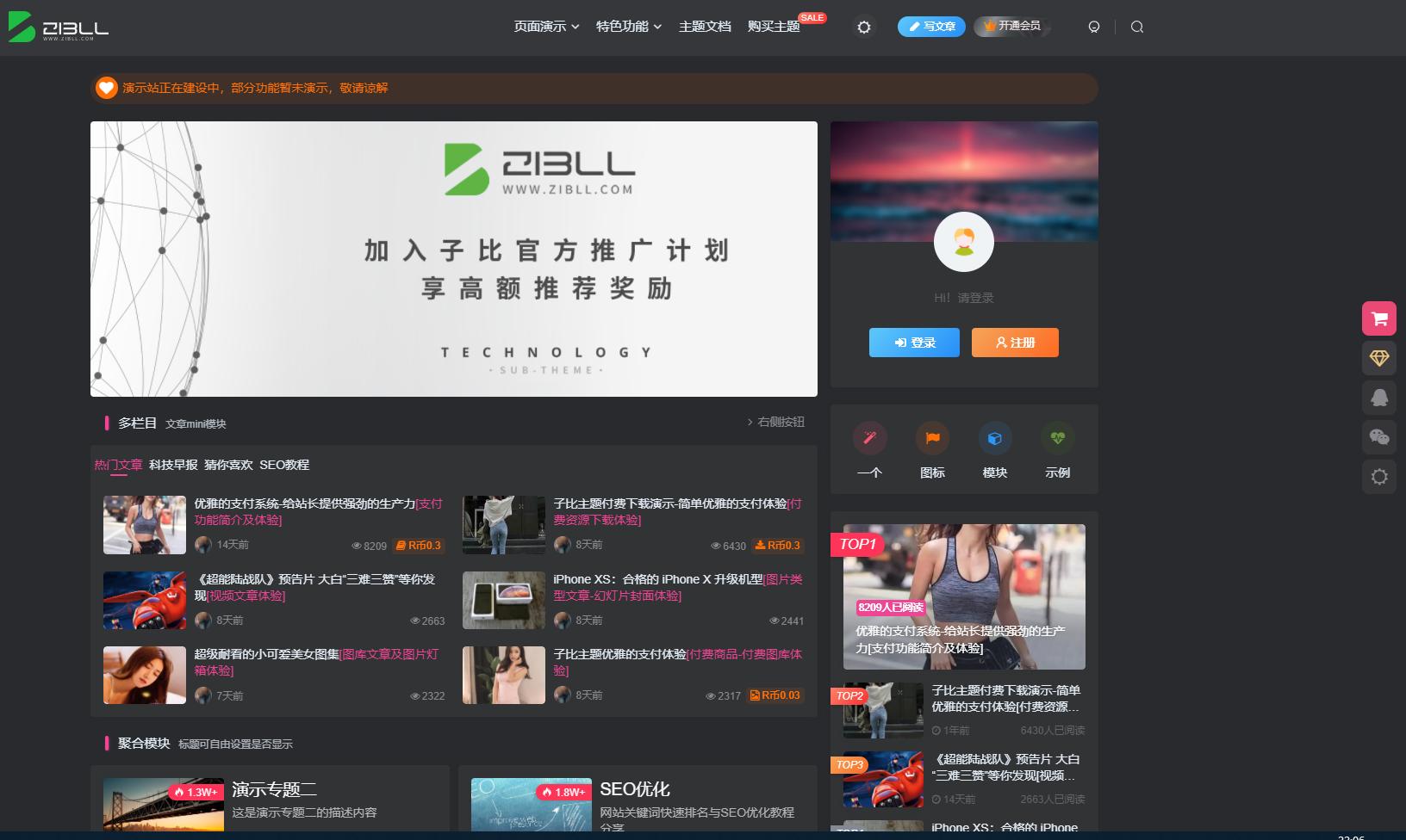 Zibll子比博客CMS WP主题模板-最新版本V5.1无限制免受权-91xihu
