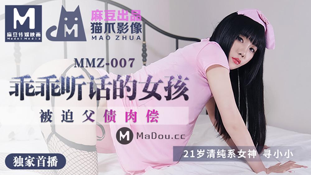 MMZ007寻小小.乖乖听话的女孩.被迫父债肉偿.猫爪影像麻豆监制中文原版收藏