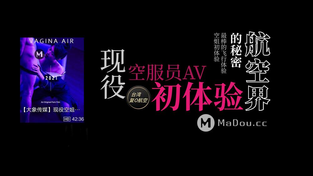 大象传媒.姜洁/白佳萱.现役空姐的AV初体验.航空界的秘密