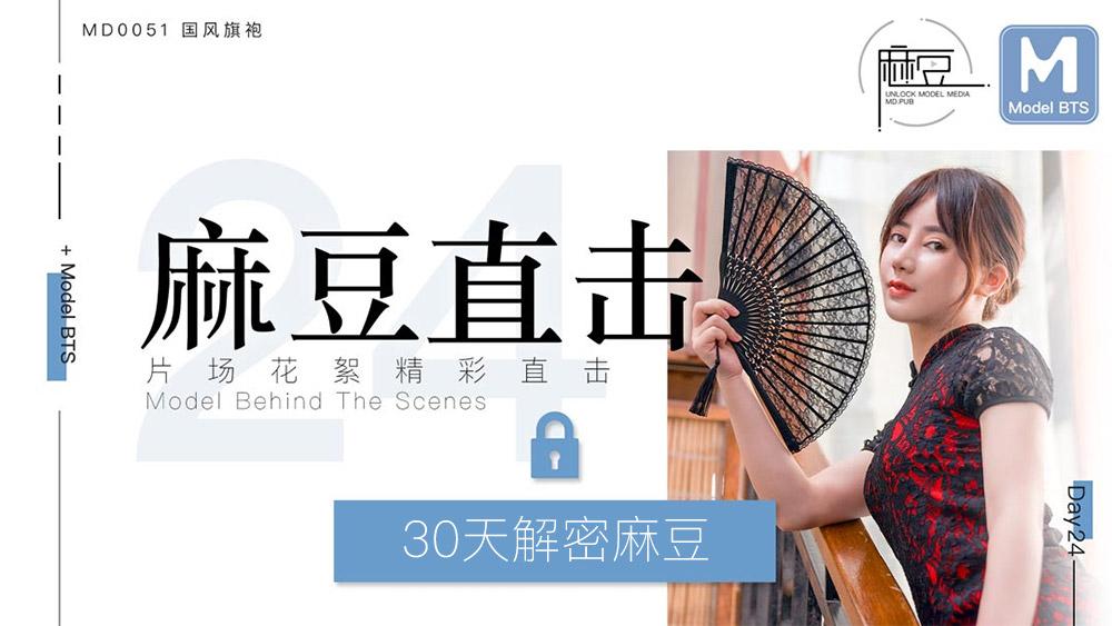 30天解密麻豆DAY24.MD0051国风旗袍片场花絮.麻豆直击