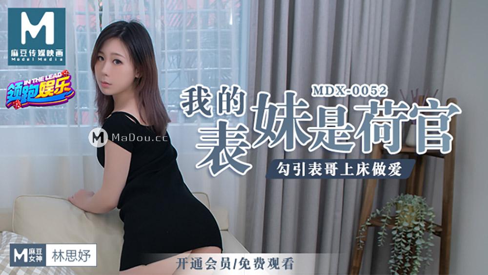 [麻豆传媒映画MDX会员独享系列]林思妤主演.我的表妹是荷官.勾引表哥上床做愛MDX0052[590M/28分]