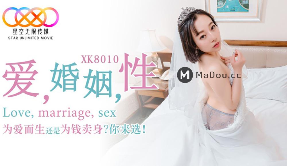 新晋片商星空无限传媒XK8010.爱.婚姻.性.为爱而生还是为钱卖身?你来选?[596M/31分]
