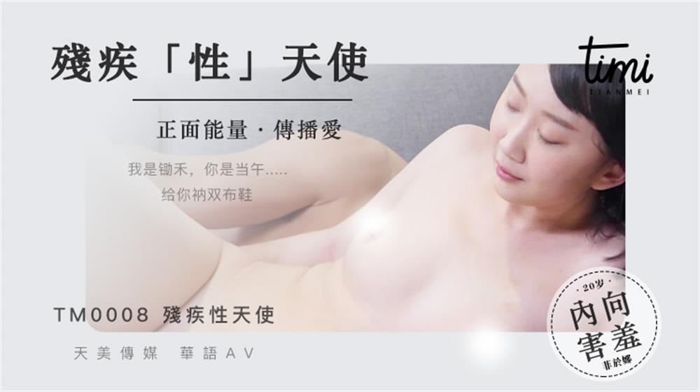TM0008菲於娜.残疾性天使.正面能量传播爱.天美传媒TIMI原创华语AV品牌