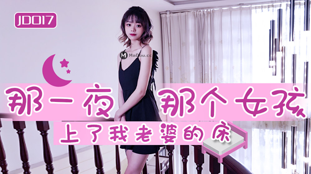 新晋片商精东影业JD017.那个女孩上了我老婆的床[1.08G/37分]