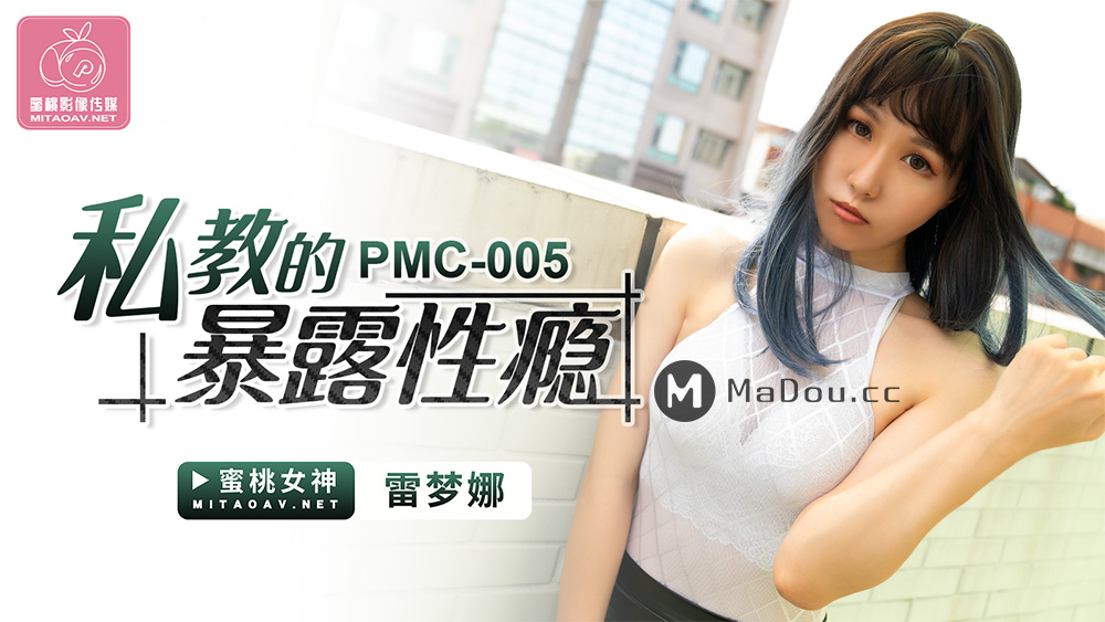 PMC005雷梦娜.私教的暴露性瘾.蜜桃影像传媒