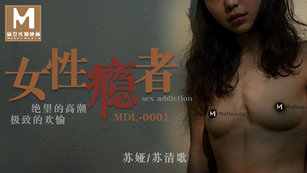 MDL0001苏娅.苏清歌.女性瘾者.绝望的高潮.极致的欢愉.麻豆传媒映画原创中文收藏版