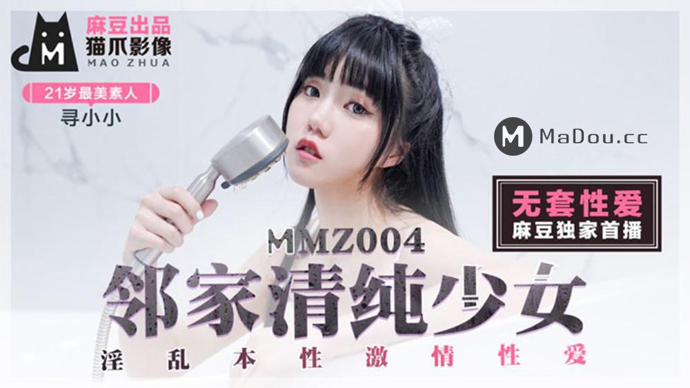 MMZ004寻小小.邻家清纯少女.淫乱本性激情性爱.猫爪影像麻豆监制中文原版收藏