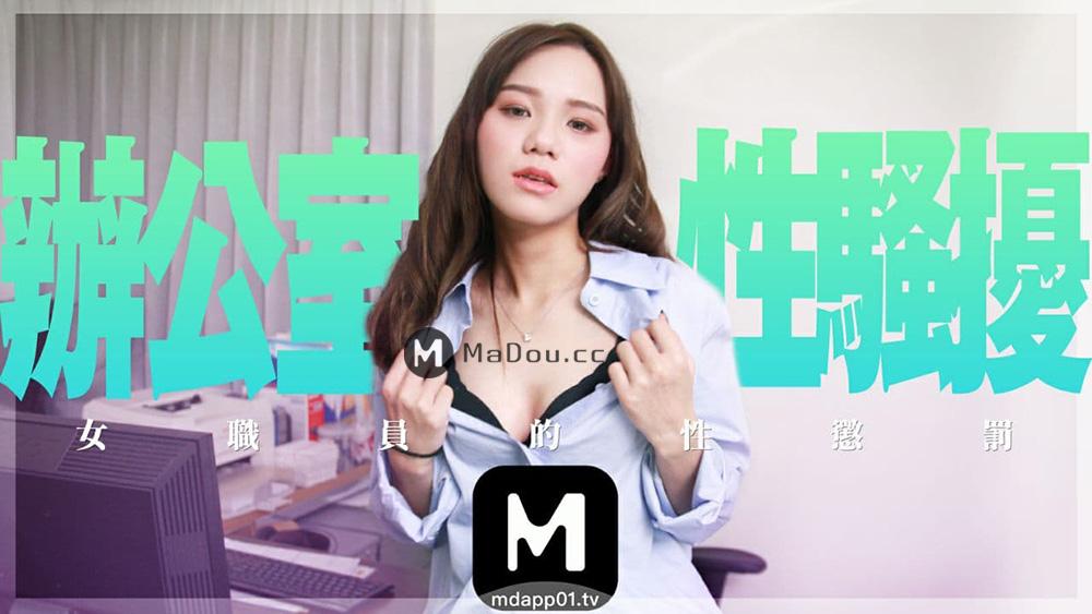 91国产麻豆传媒映画导演系列办公室性骚扰.女职员的性惩罚[735M/46分]