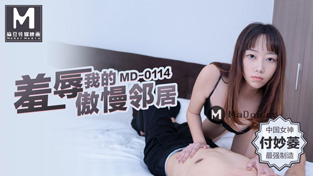 91国产麻豆传媒映画MD0114[付妙菱主演]羞辱我的傲慢邻居. 抓到把柄后狠狠玩弄[563M/28分]