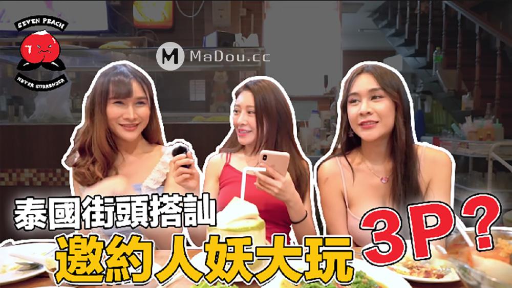 Sever Peach S2.泰国街头搭讪邀约人妖大玩3P