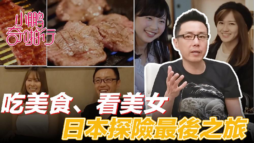 小鹏奇啪行日本季EP8.收官之作.食色性也.吃美食.美女还聊美丽的故事...这一集绝了