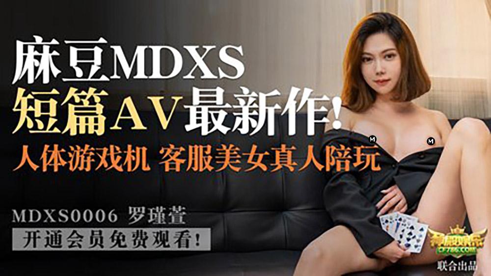 MDXS0006罗瑾萱.人体游戏机.客服美女真人陪玩