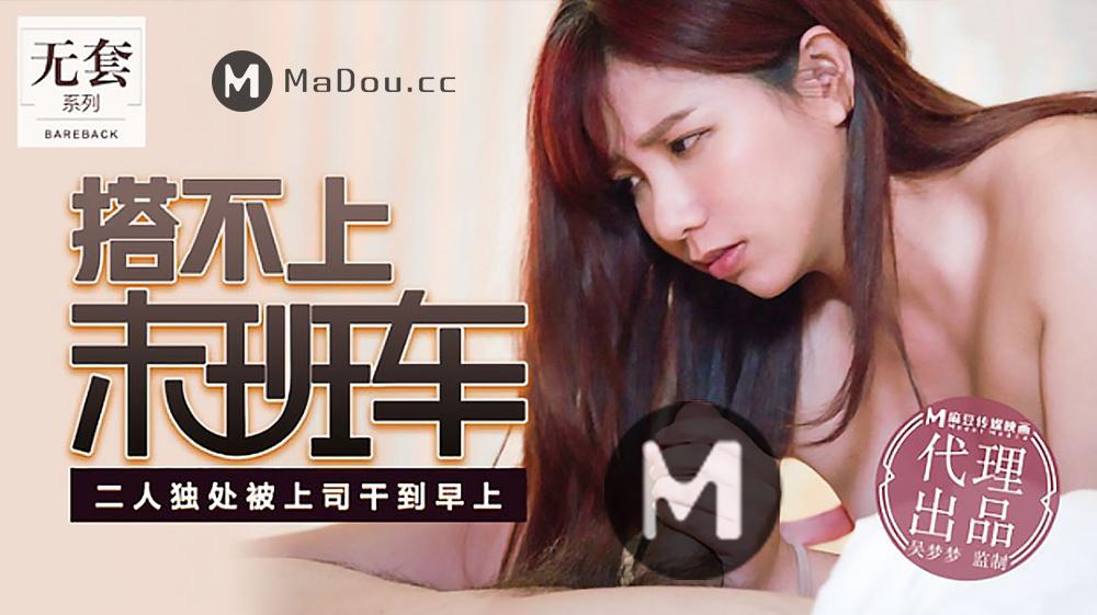 台湾第一女优吴梦梦.搭不上末班车.二人独处被上司干到早上.麻豆传媒映画代理出品
